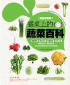 (二手書)餐桌上的蔬菜百科