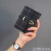 短款女士錢包可愛日韓版簡約零錢包大鈔夾搭扣小錢包   歌莉婭
