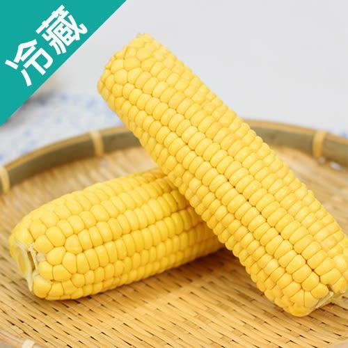 【台灣】金黃甜玉米1包(200g±5%/包)【愛買冷藏】