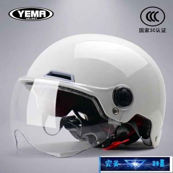 頭盔 野馬3C電動摩托車頭盔女夏季防曬輕便式電瓶安全頭帽男灰哈雷半盔 完美計畫 免運