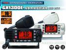 《飛翔無線》STANDARD HORIZON GX1300E 海事無線電對講機 GX-1300E GX1300