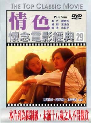 情色DVD 蘇有朋/鄭家榆