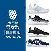 K-SWISS Function 輕量訓練鞋-男女任選