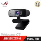 【南紡購物中心】ROG Webcam C3 網路攝影機 視訊頭 USB FHD 廣視角 ASUS 華碩 PCHot