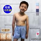 大組數童裝【MORINO】純棉~兒童耐用...