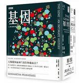 《基因:人類最親密的歷史》+《萬病之王》套書(2冊合售)