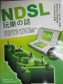 【書寶二手書T3/網路_YEU】NDSL玩樂之誌_DigiGamer