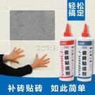 瓷磚膠強力粘合瓷磚脫落空鼓松動修補陶瓷粘結環保家用地磚修復劑 快速出貨