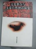【書寶二手書T2/一般小說_NRN】文化整合與先秦自然神話演変_李立