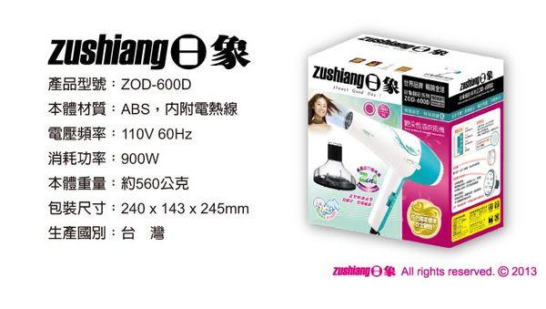 【艾來家電】【刷卡分期零利率+免運費】ZOD-600D日象艷采恆溫吹風機