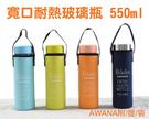 【AWANA寬口玻璃瓶550ml】-高硼硅玻璃製成 耐酸鹼 抗腐蝕 環保透明耐高溫 附耐磨潛水布套