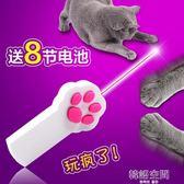 喵仙兒寵物激光燈逗貓筆寵物用品爪印紅外線逗貓棒貓玩具二代