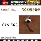 【聖佳】Cam-In CAM2022 真皮手腕帶系列 牛皮 手腕繩 手腕帶 黑色
