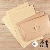50個裝|中式愛心信封信紙學生文藝小清新情書復古橫線牛皮紙【君來佳選】
