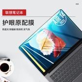 聯想小新air14筆記本螢幕膜pro13電腦13s防藍光13.3保護鋼化膜 阿卡娜