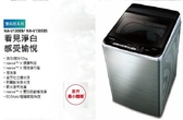 Panasonic 國際牌 13公斤nanoe X 健康科技變頻洗衣機 NA-V130EBS-S (不鏽鋼) 送基本安裝享安心保固