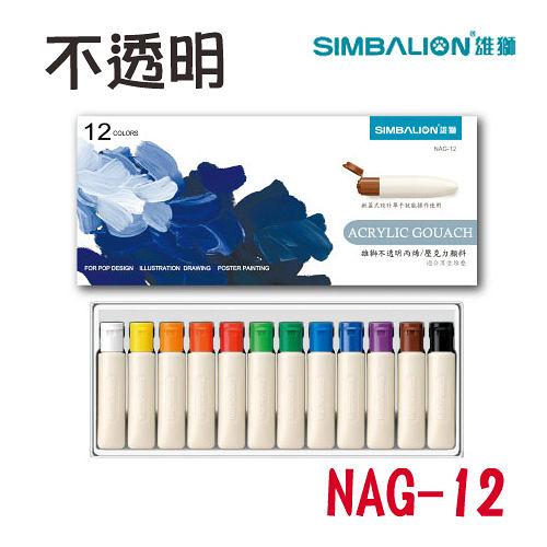 【西瓜籽】 雄獅 NAG-12 不透明壓克力水彩(12色)