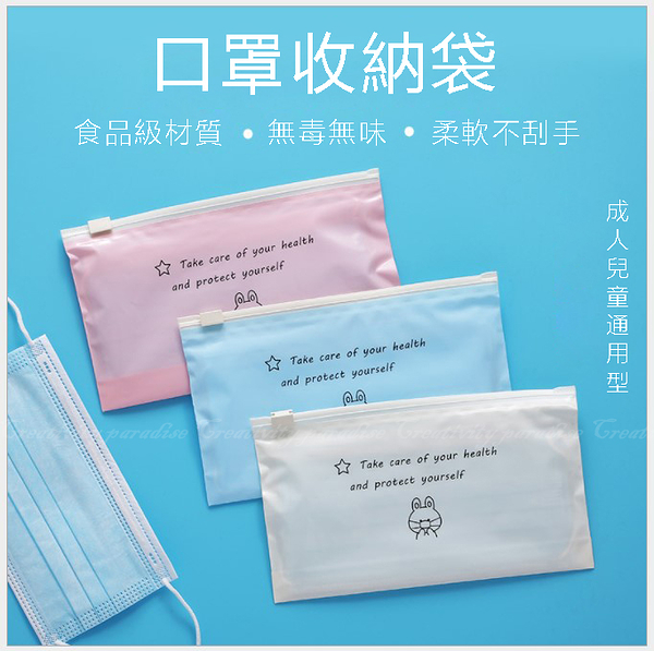 【口罩收納袋】抗菌口罩防水包裝袋 防疫口罩密封夾鏈袋 口罩暫存夾 收納夾 統一發票收納袋