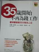 【書寶二手書T5/財經企管_KPU】35歲開始,不再為錢工作_柏竇.薛佛