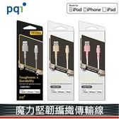 【折100元↘+免運】PQI 蘋果 傳輸線 充電線 i-Cable Lightning 耐拉編織線 APPLE 充電線 傳輸線 100cm X1