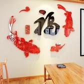 福字魚3d立體墻貼電視背景墻裝飾貼紙臥室房間過道墻壁墻上貼 ciyo 黛雅