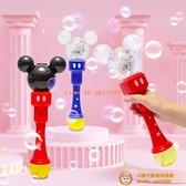 迪士尼泡泡機少女心IG網美手持兒童玩具全自動防漏電動魔法棒槍兒童玩具【小獅子】