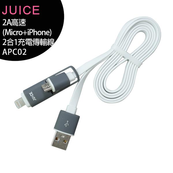 JUICE (APC02) 2A高速(Micro+iPhone)2合1充電傳輸線(白色1.5m扁線)■買一送一