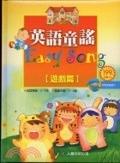 二手書博民逛書店 《【英語童謠EASY SONG遊戲篇】》 R2Y ISBN:9864131400│人類編輯群