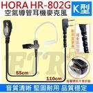 【免運】HORA HR-802G 空氣導管 耳機麥克風 無線電對講機用 配戴舒適 空導耳機 耐拉 HR802G