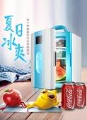 10L小冰箱迷你小型家用微型制冷宿舍車載冷藏兩用二人世界-享家