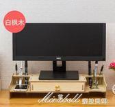 臺式電腦顯示器屏增高架底座辦公室桌面鍵盤置物架收納整理架子YYP   蜜拉貝爾