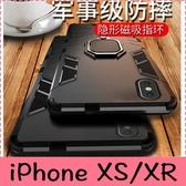 【萌萌噠】iPhone X XR Xs Max  新款創意黑豹鎧甲系列 車載磁吸  指環支架保護殼 全包防摔手機殼 外殼