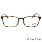 RayBan 雷朋眼鏡 RB7149D 2012 (琥珀) 方框 近視眼鏡 久必大眼鏡