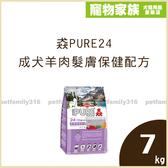 寵物家族*-猋PURE24成犬羊肉髮膚保健配方7kg