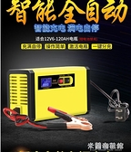 汽車電瓶充電器 汽車電瓶充電器12v伏摩托車蓄電池充電器全智慧自動通用型充電機 快速出貨