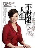 二手書博民逛書店 《不設限的人生》 R2Y ISBN:9866369064│王子云