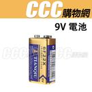 9V 碳鋅 電池