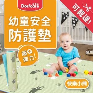 【Doricare朵樂比】超Q彈防護遊戲地墊快樂小熊-可裁切120x180cm