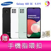 分期0利率 三星 SAMSUNG Galaxy A22 5G (4G/64G) 6.6吋 三主鏡頭 智慧手機 贈『手機指環扣 *1』