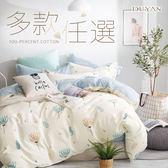 100%精梳純棉雙人床包三件組-多款任選 台灣製 床包枕套 5X6.2尺