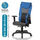 【DIJIA】曙光全網舒壓收納電腦椅/辦公椅(藍)