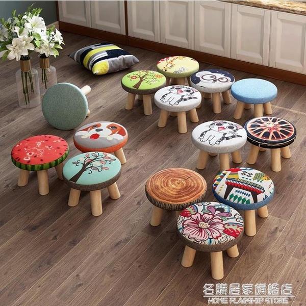 小凳子家用實木圓矮凳可愛兒童沙發凳寶寶椅子時尚卡通創意小板凳 NMS名購新品