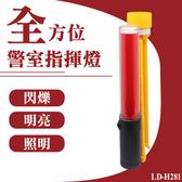 米里 LD-H281 全方位警示指揮燈