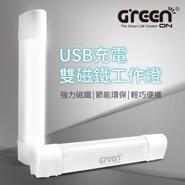 【GREENON】USB充電雙磁鐵工作燈 ( 帳篷燈 維修燈 緊急警示燈 )