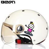 618好康鉅惠BEON摩托車頭盔男女可愛半盔四季通用