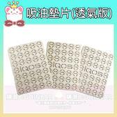 IQOS 吸油墊片(透氣版)32片/入 一次性清潔吸油棉紙 IQOS3.0 IQO (購潮8)