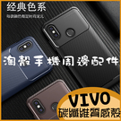 (贈掛繩)Vivo Y50 Y15 2020 Y17 V15Pro碳纖維質感保護V11i手機殼 Y12 V17Pro Y19 S1保護套商務磨砂軟殼