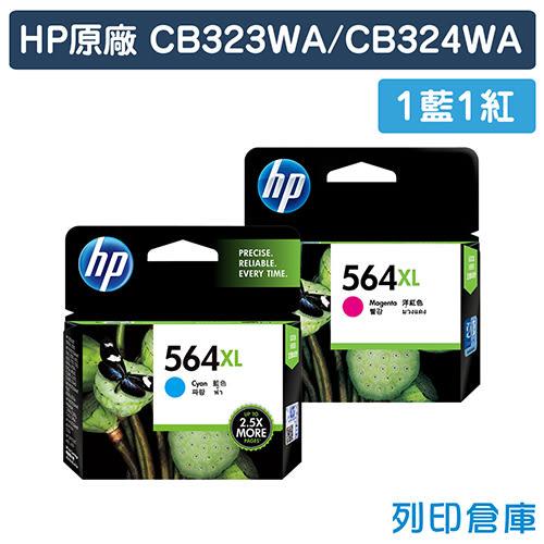 原廠墨水匣 HP 1藍1紅組合包 高容量 NO.564XL/CB323WA/CB324WA 適用 HP B109/B110/B8550/C5380/C309/C5380