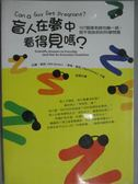 【書寶二手書T1/科學_KEI】盲人在夢中看得見嗎?:107個連老師也嚇_比爾.索尼、李奇.索尼