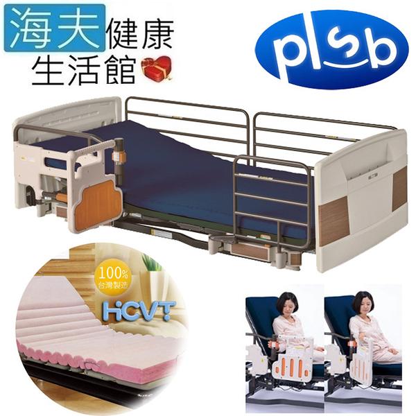 【海夫健康生活館】勝邦福樂智 Rafio 樂雅 3馬達電動 照護床 全配木板+VFT熱壓床墊(P110-71BAR)